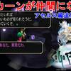 【サガフロンティア リマスター】アセルス編追加イベント!ヌサカーンを仲間にする方法解説!SaGa Frontier Remastered Asellus New Event Nusakan【RPG】