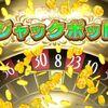 【ドラクエ11】30分でジャックポットを当ててコイン100万枚稼ぐ方法【カジノ 攻略】
