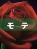 【note】オールタイムベスト書評100|③モテ