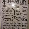 小田保でとうもろこしかき揚げとカマス天ぷら