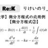 【応用数学】微分方程式の応用例 :工学編【微分方程式②】