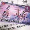 【銭湯サウナ温泉】ご報告:銭湯検定3級を取得しました( ´ ▽ ` )