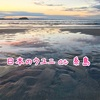 日本のウユニ塩湖が福岡県糸島市にあった!!