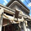 日本・中国・西洋の医薬神を祀る薬祖神祠