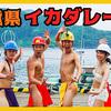 三重 日本最大級のイカダレース|チーム力と筋力が試される一戦であった!