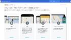 WEBの地図アプリ開発で利用検討した技術・実装方法まとめ