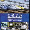 JR「新幹線車両基地公開2016」の内容詳細まとめ