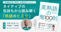 『英熟語の鬼100則』出版記念ウェビナー ネイティブの気持ちから読み解く「熟語のヒミツ」【参加者特典つき】