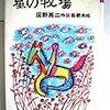【読書レビュー】『星の牧場』ーー夢の夢