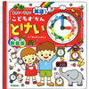 時計を覚える知育絵本「こどもずかんとけい英語つき」
