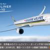 シンガポール航空787ー10ドリームライナー   ニューおシート!