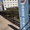 松山観光ガイドその14~空の散歩道~
