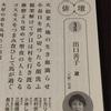 角川俳句「3月号」平成俳壇