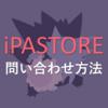 iPASTORE 不具合 問い合わせ方法