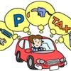 軽自動車の年間維持費はどのくらいかかる?