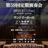 東京音楽隊定期演奏会の応募要領が公開されました