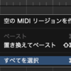 Macで行こう! 10 GarageBandを使って始めるDTM(3)