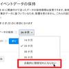 「Google アナリティクス データの保持」をする方法