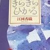 「きらきらひかる」江國香織