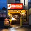 【オススメ5店】秋田市(秋田)にある串揚げが人気のお店