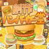 【創作ハンバーガー堂】自分だけのハンバーガー屋を作ろう! カイロソフト新作 ぴよまるの新着アプリレビュー