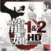 [レビュー]龍が如く2 HDリマスター(PS3版) 〈感想・評価〉