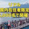 【エントリー】「富士山マラソン」に滑り込みエントリーした! #483点目