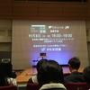 落合陽一講演「デジタルネイチャー」
