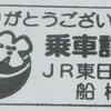 総武本線(浅草橋~千葉)