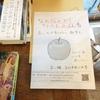 今週のスケジュール 11/19(月)~11/25(日)