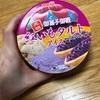 沖縄限定アイスの紹介 紅いもタルトアイス!
