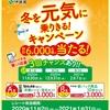 【1/31*2/7】伊藤園 冬を元気に乗りきる!キャンペーン 【レシ/スマホ】