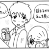 【第9回】「秋吉講太 27歳」と第2回目のデート【6月16日(金)】