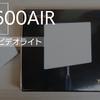 YONGNU YN600AIR 明るさや影の比較 使い勝手の良いLEDライト