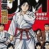 『JJM 女子柔道部物語 (6) 』(イブニングKC)読了