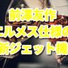 前澤友作氏の新しいプライベートジェット(飛行機・エルメス仕様)はいつ完成?公開日は?