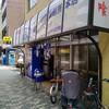 【北上野】山田製麺所本店でかき揚げわかめうどん生玉子トッピングでしょう