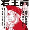 【書評・要約】リーダーシップを古典から学ぶ本!『あらすじとイラストでわかる君主論』
