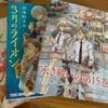 【漫画】『3月のライオン』第15巻がめちゃくちゃ面白かった件