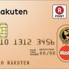 楽天ゴールドカードと楽天プレミアムカードの違いやメリット・デメリットとは?同じ金色のクレジットカードはどちらがおすすめ?