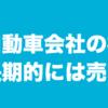 堀江貴文氏「自動車会社の株は長期的には売りですね。」・・・ってことは?