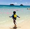 【ハワイ個人手配】2019年ゴールデンウィーク(GW)のハワイ旅行、航空券料金だけで200万!?