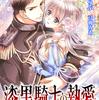 【新作】漆黒騎士の執愛-秘された姫は蜜夜に溺れる- 配信開始