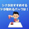 【2019/8/15更新】アドを取りやすい遊戯王パックは!?2019年7月時点で買うべきパックを選んでみました!