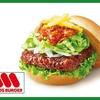 モスバーガー「マンハッタンクラムチリ ロースカツ」を食べた感想。