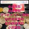 遺品整理・生前整理・終活・引っ越し・断捨離で使わない高価な品物を富山県内で売るならイーショップス