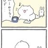 4コマ漫画「熱唱」