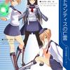 【1-8-1】日本軍参戦