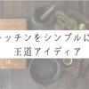 忘れたくない、キッチンをシンプルにする王道アイディア。〜Vitamix(バイタミックス)で 3 in 1〜