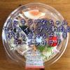 セブンイレブン新商品『野菜と食べるピリ辛ラーメンサラダ』絶妙なピリ辛加減と酸味が最高に美味い!!これは食べた方がいいよ!!